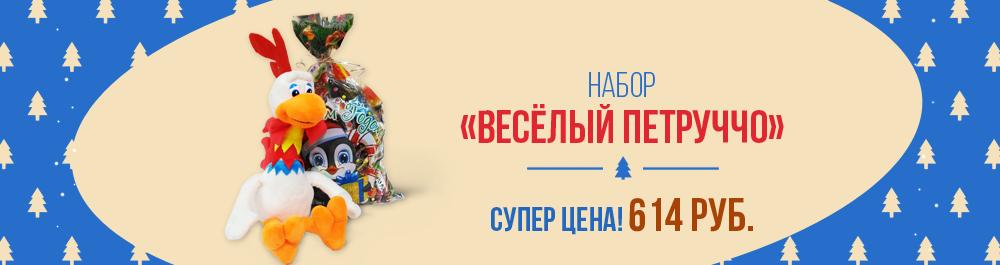 Баннер Паштет и мешок из органзы Веселлый Петруччо подарки на новый год 2017