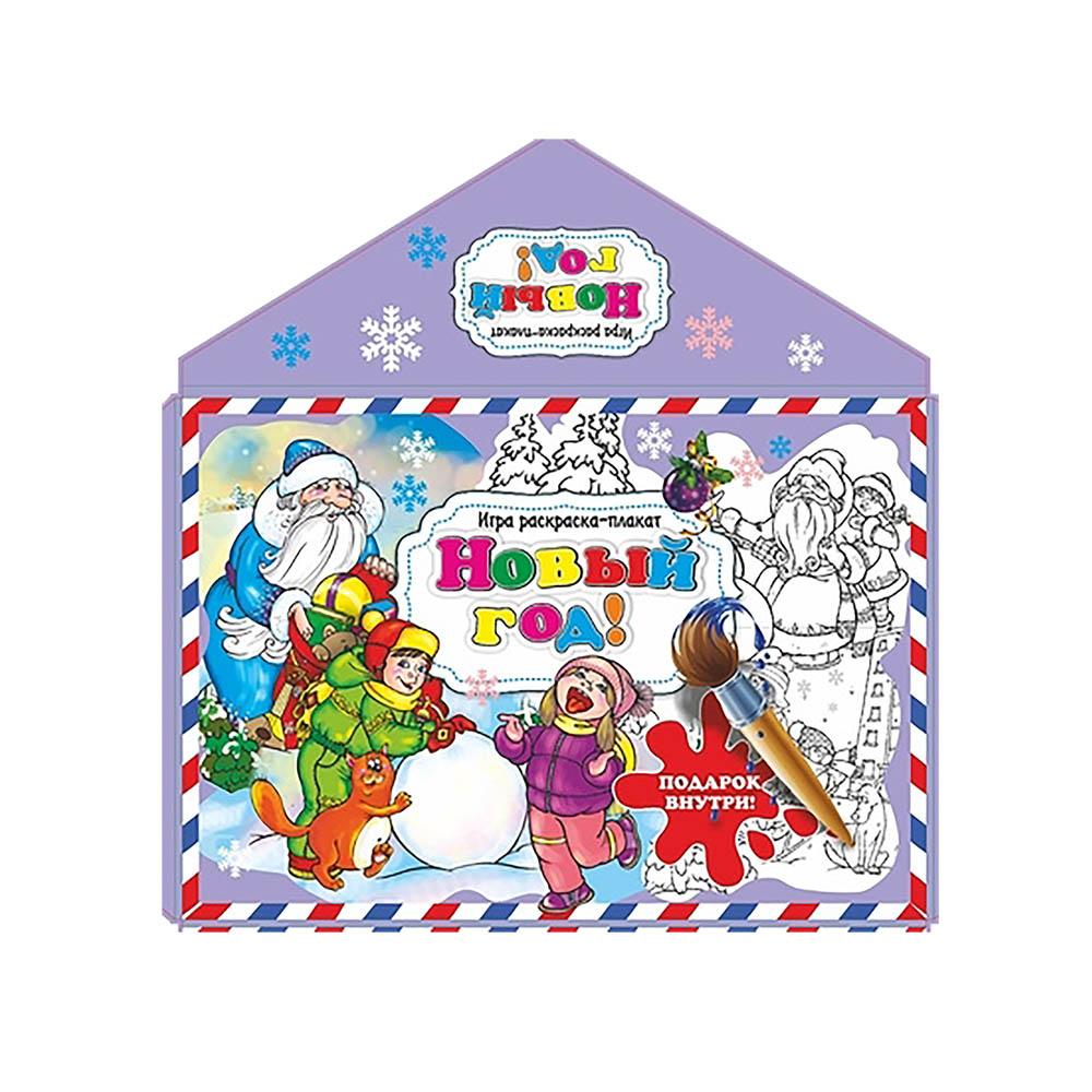 Раскраска плакат в конверте Новый год с доставкой по ...