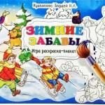 Зимние забавы игра раскраска-плакат